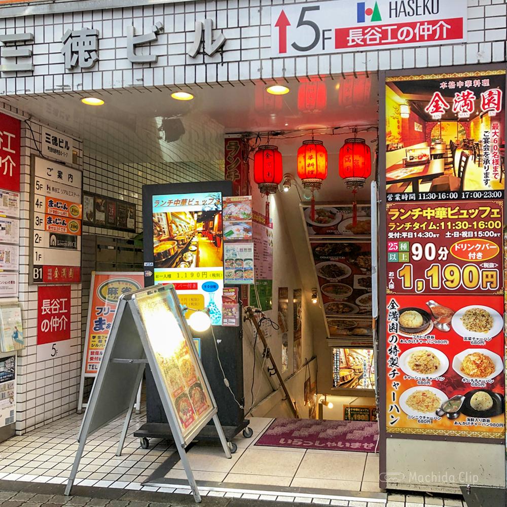 中華料理 金満園の外観の写真