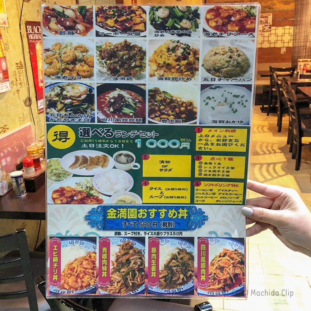 中華料理 金満園のメニューの写真