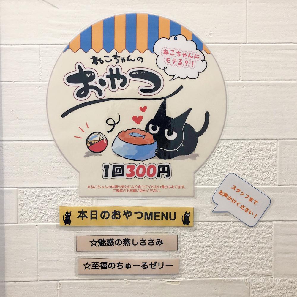猫カフェ コックンの別荘のメニューの写真
