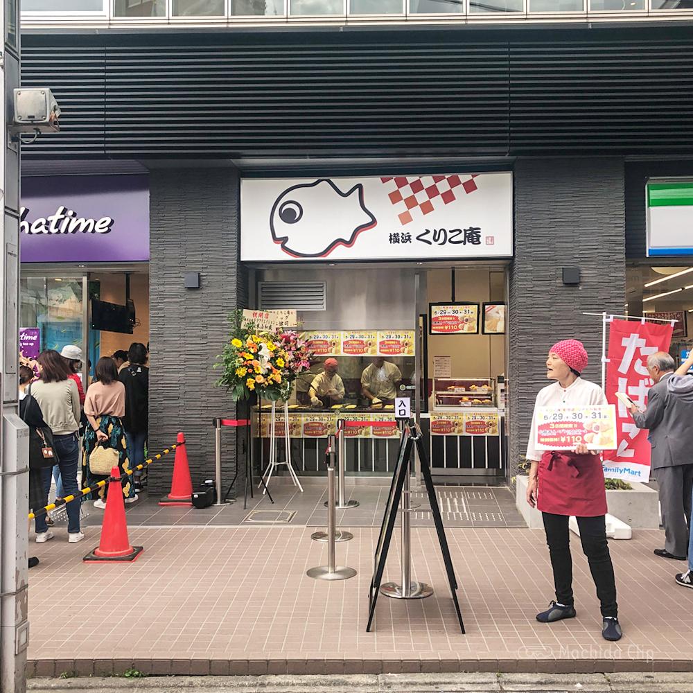 横浜くりこ庵 町田店の外観の写真