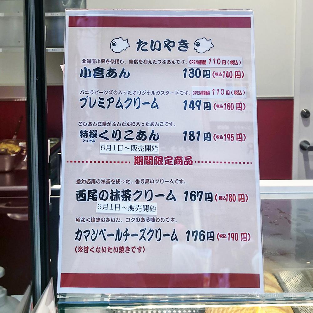 横浜くりこ庵 町田店のメニューの写真