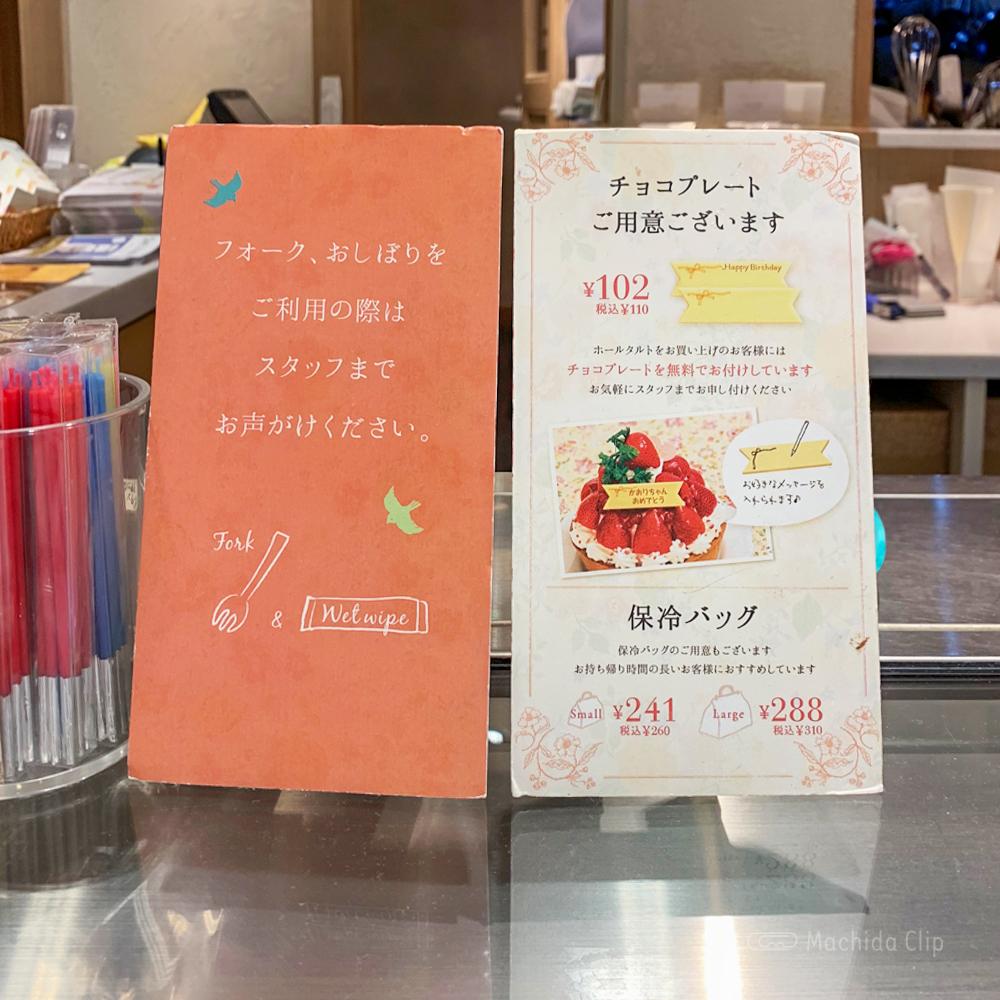 ラ・メゾン アンソレイユターブル ルミネ町田店(カフェ)のテイクアウト用情報の写真