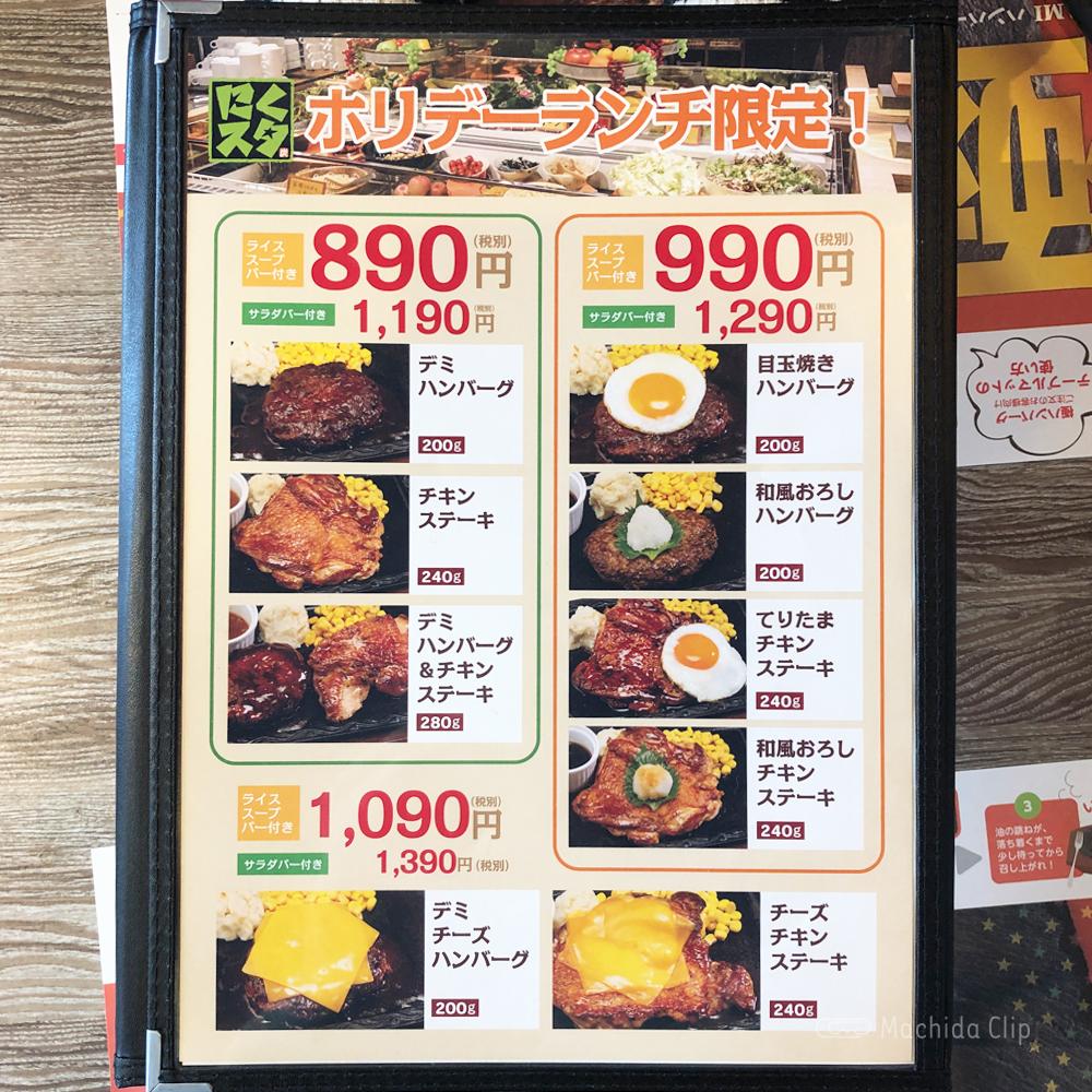 にくスタ 町田旭町店のホリデーランチメニューの写真