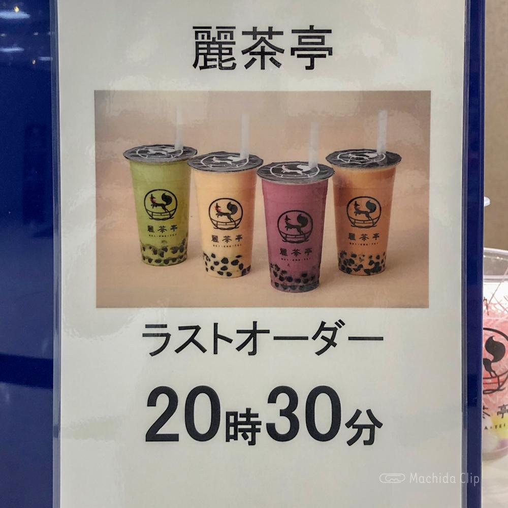 麗茶亭 町田のラストオーダーのお知らせの写真