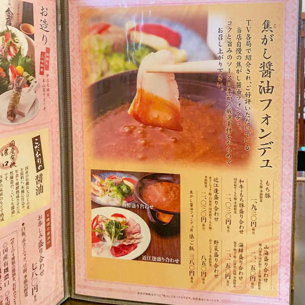 醤油料理 天忠のメニューの写真
