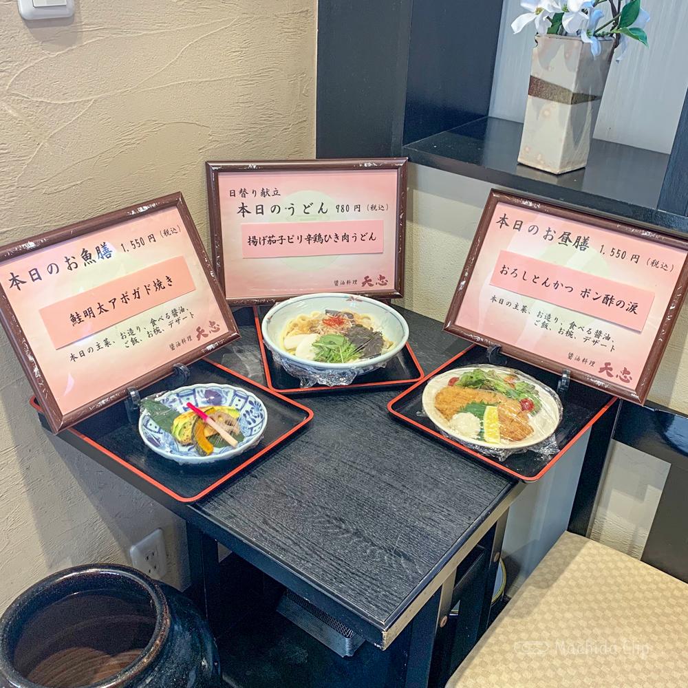 醤油料理 天忠の日替わりメニューの写真