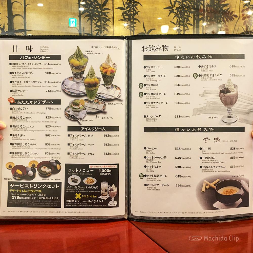 麻布茶房 小田急町田店のメニューの写真