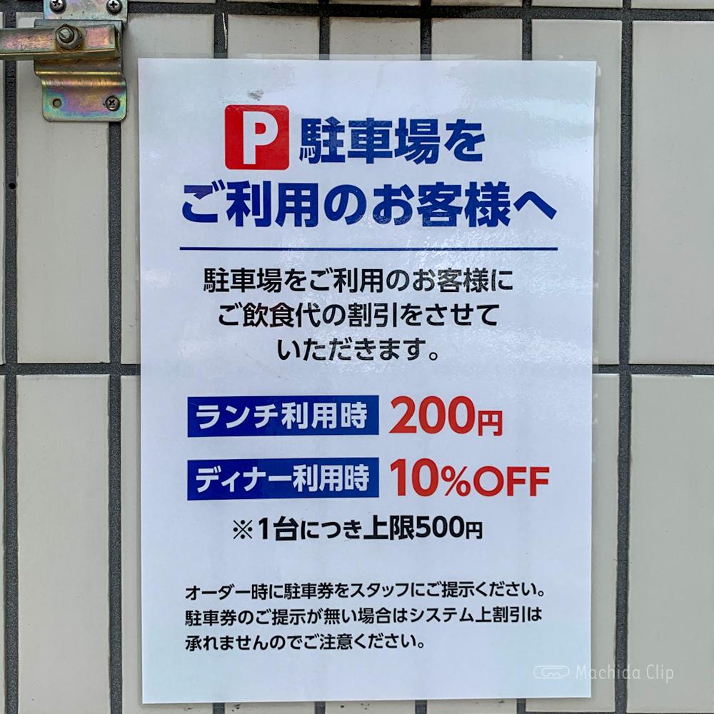 グリルフクヨシ 町田店の駐車場サービスのご案内の写真
