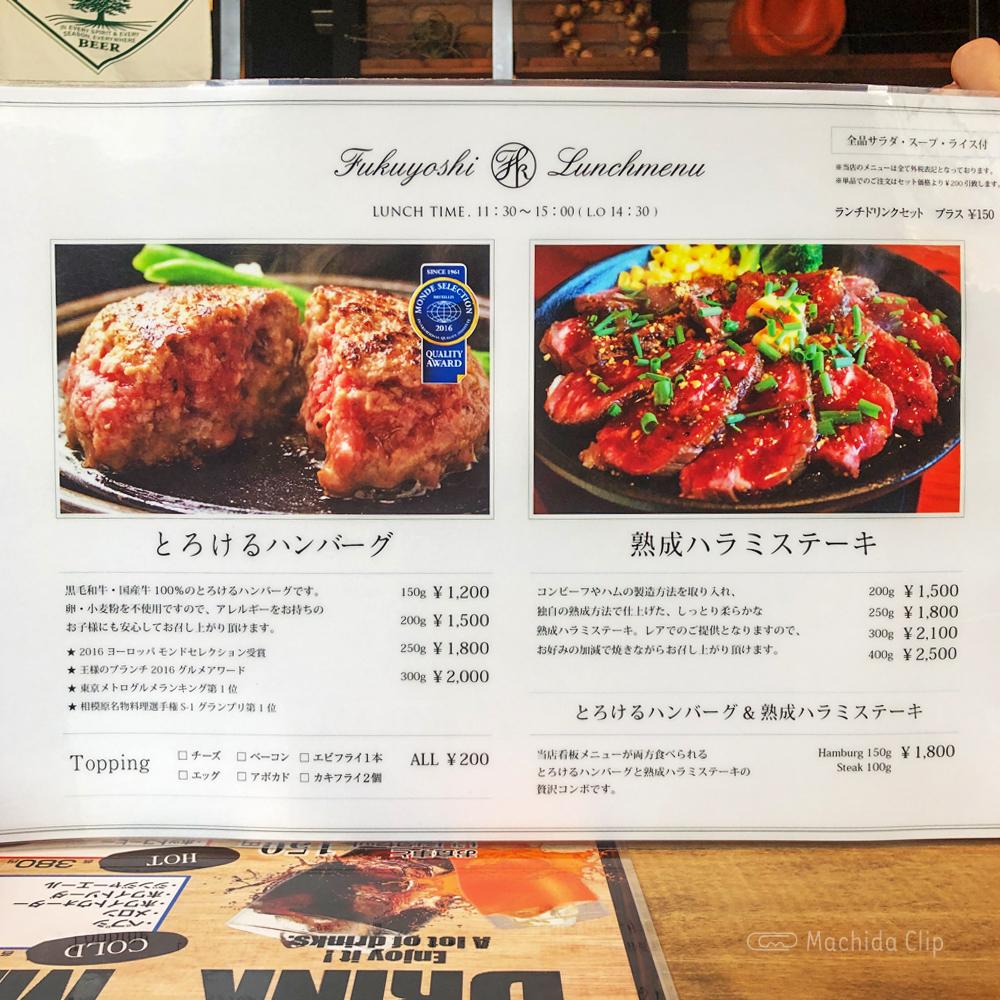 グリルフクヨシ 町田店のランチメニューの写真