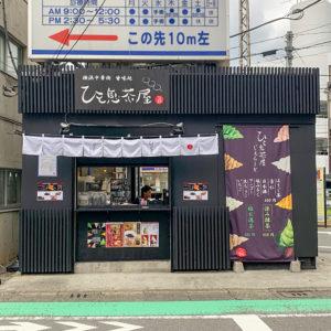ひと息茶屋 町田店 人気和スイーツ店がオープンしたので行ってきた!中華街に本店を構える甘味処の写真