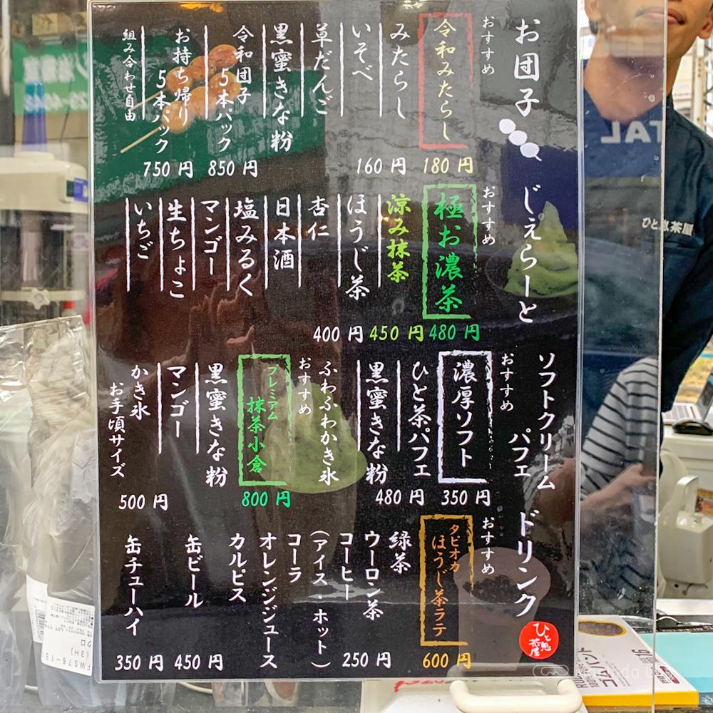 ひと息茶屋 町田店のメニューの写真