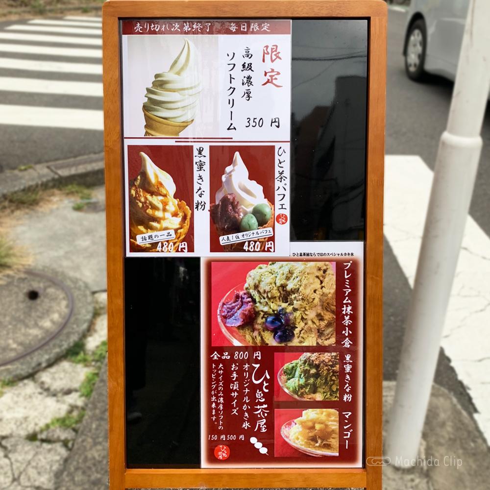 ひと息茶屋 町田店メニュー看板の写真