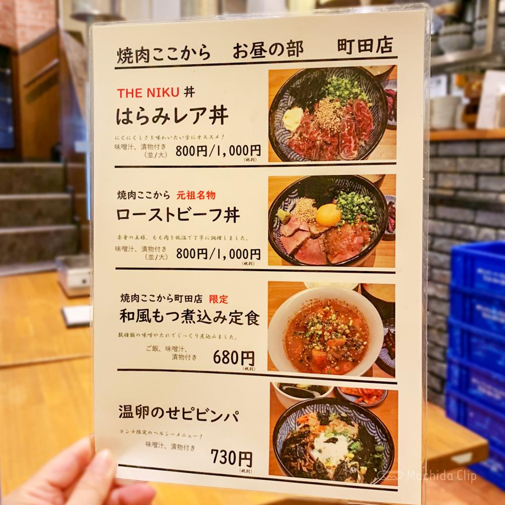 焼肉 ここから 町田店のランチメニューの写真