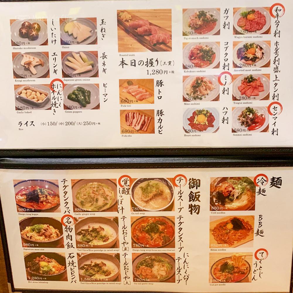 焼肉 ここから 町田店のメニューの写真