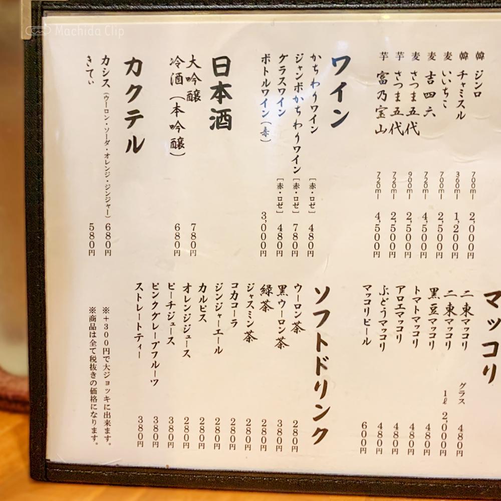 焼肉 ここから 町田店のドリンクメニューの写真
