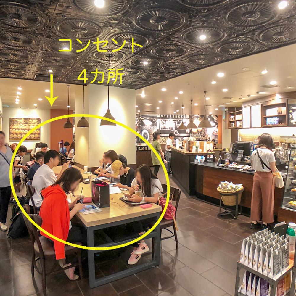 スターバックス小田急町田店の電源の写真