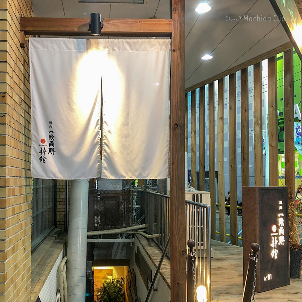 焼肉一頭両騨 町田新館の外観の写真