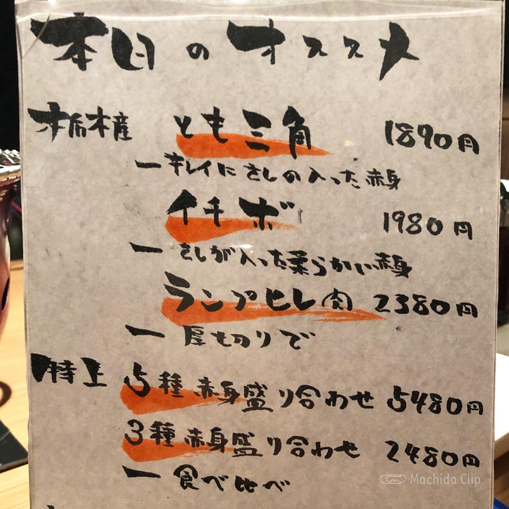 焼肉一頭両騨 町田新館の本日のオススメメニューの写真