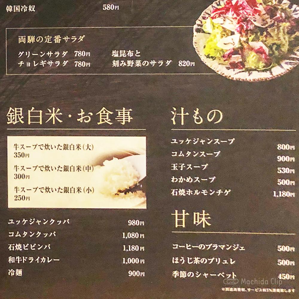 焼肉一頭両騨 町田新館のメニューの写真