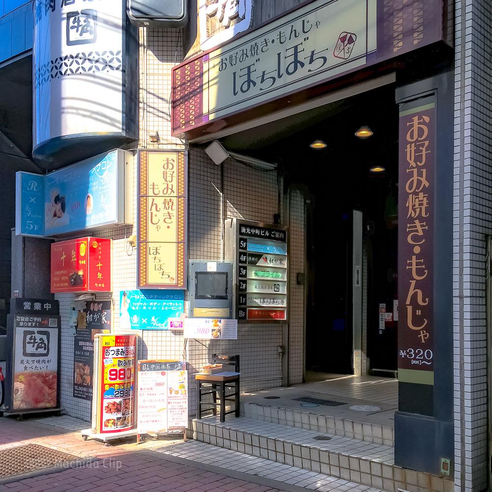 ぼちぼち 町田北口店の外観の写真