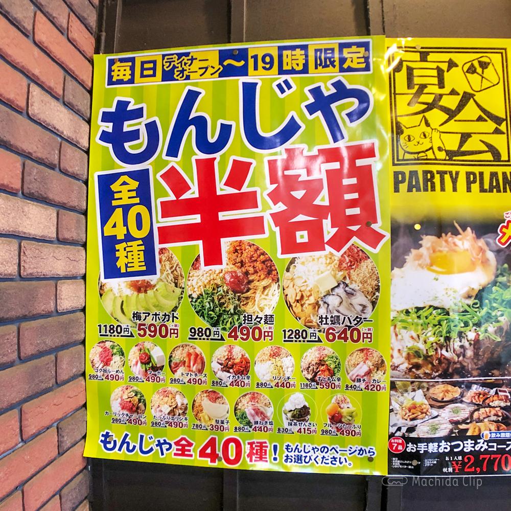 ぼちぼち 町田北口店の半額メニューの写真