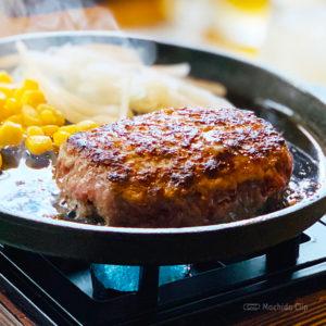 グリルフクヨシ 町田店 とろけるハンバーグで有名なレストラン ランチメニューもあり!の写真