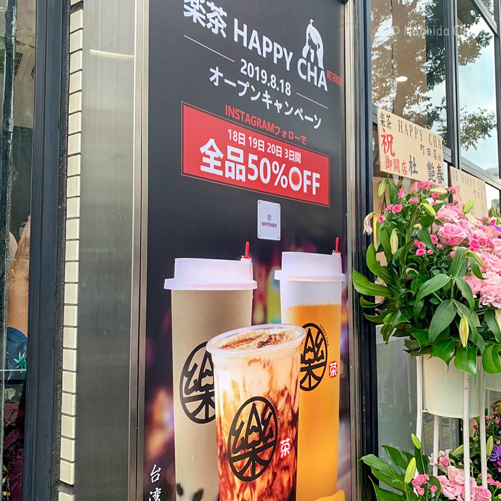 楽茶 HAPPYCHA 町田店の外観の写真