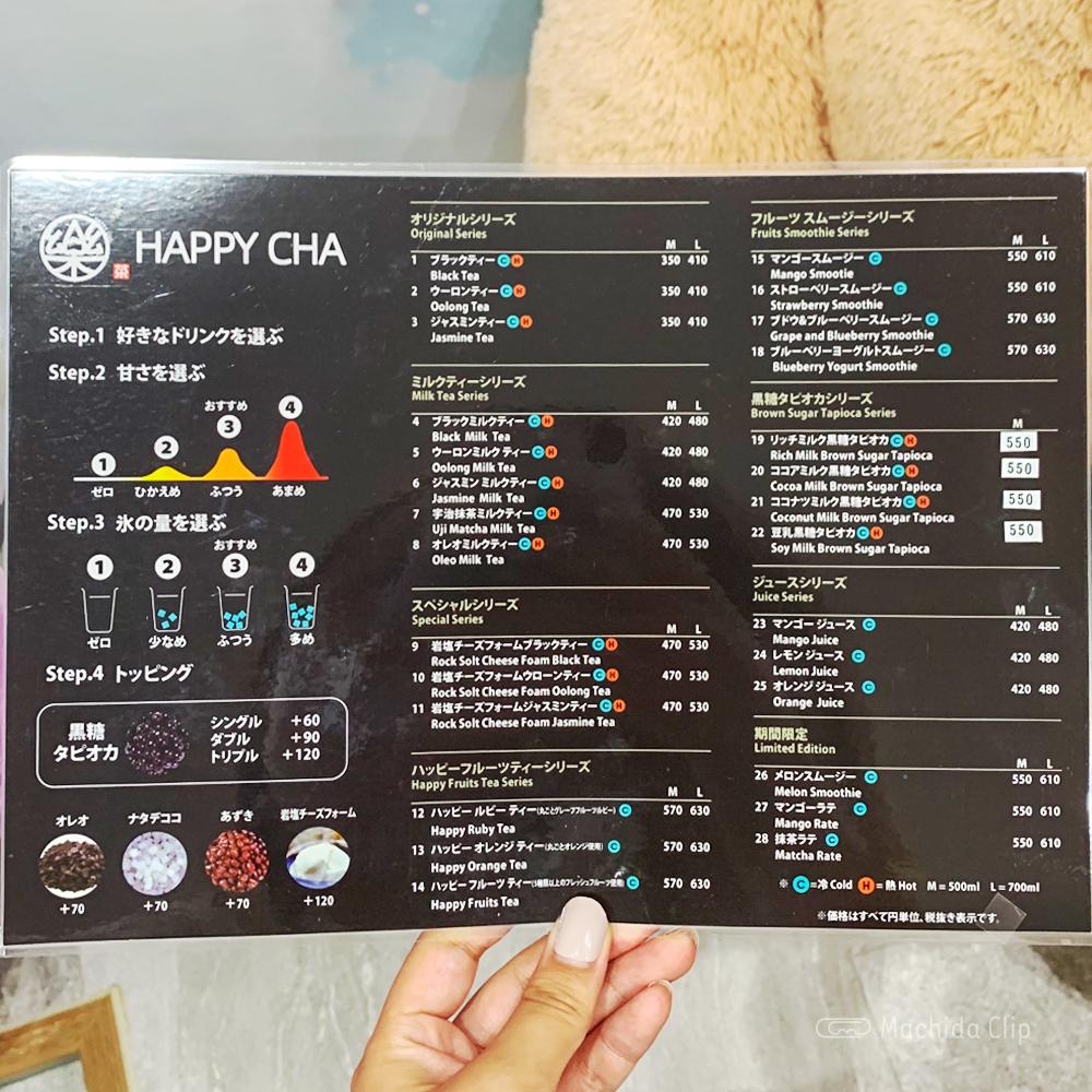 楽茶 HAPPYCHA 町田店のメニューの写真