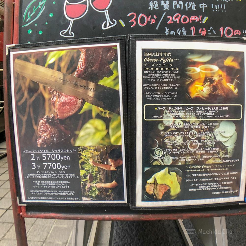 町田BBQハウス ハーブカルネ シュラスコのメニューの写真