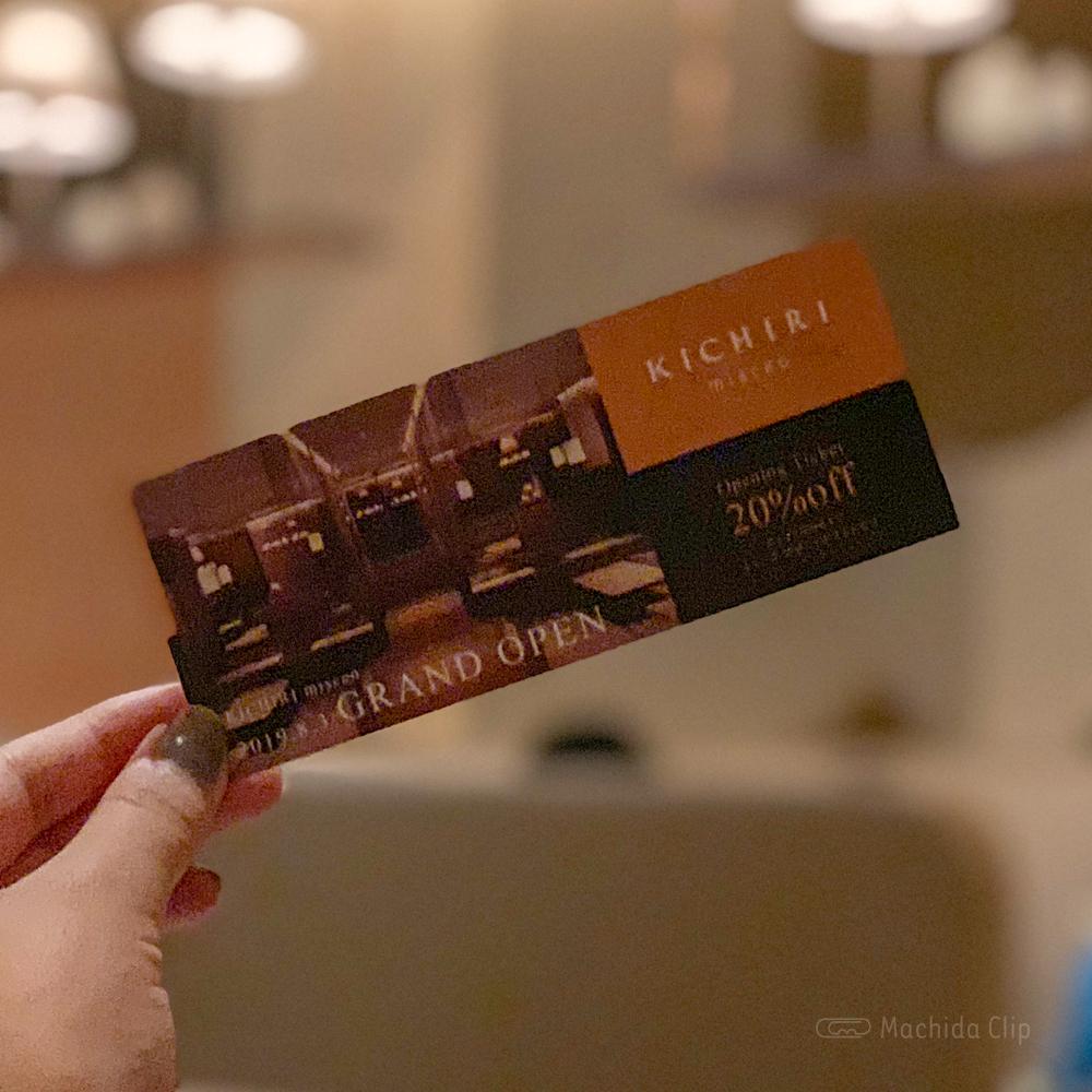 KICHIRI misceoの割引券の写真