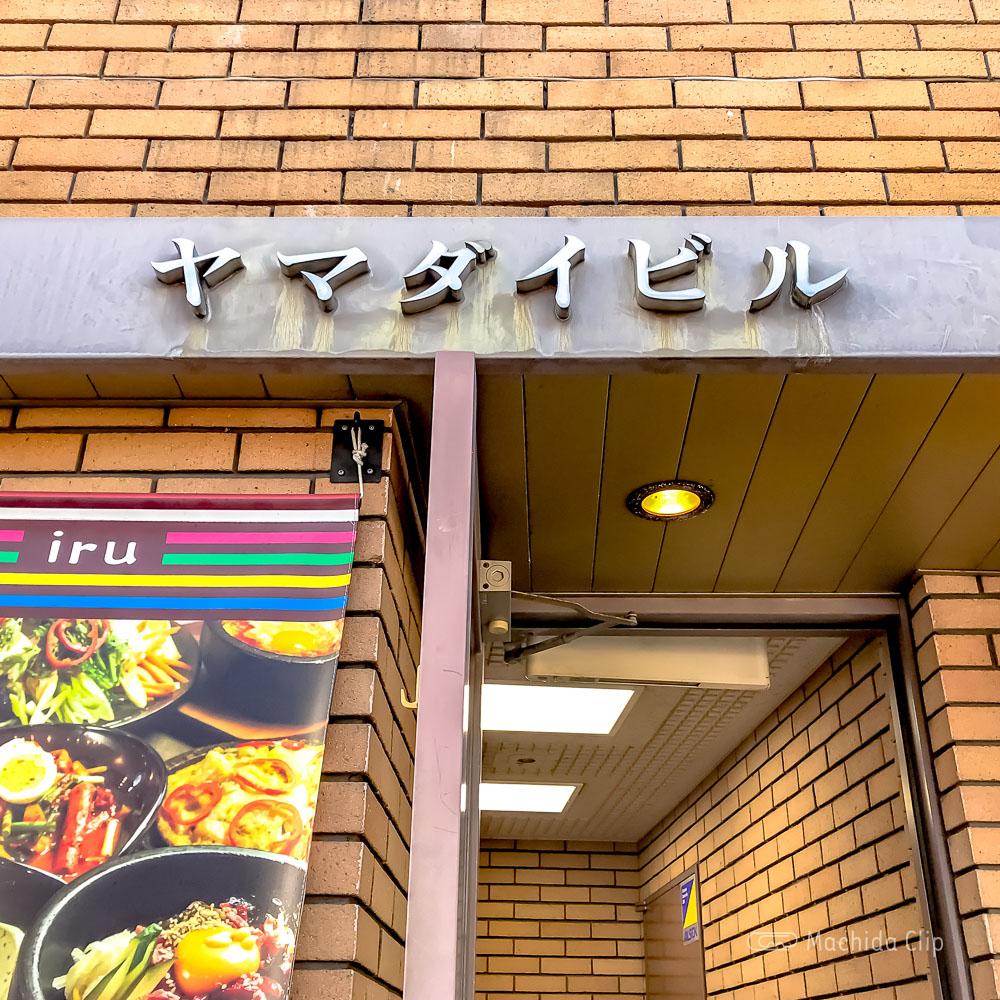 町田テラス 町田駅前店のビルの写真