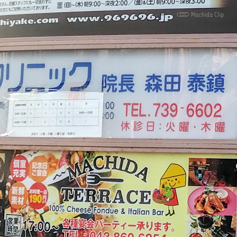 町田テラス 町田駅前店の看板の写真