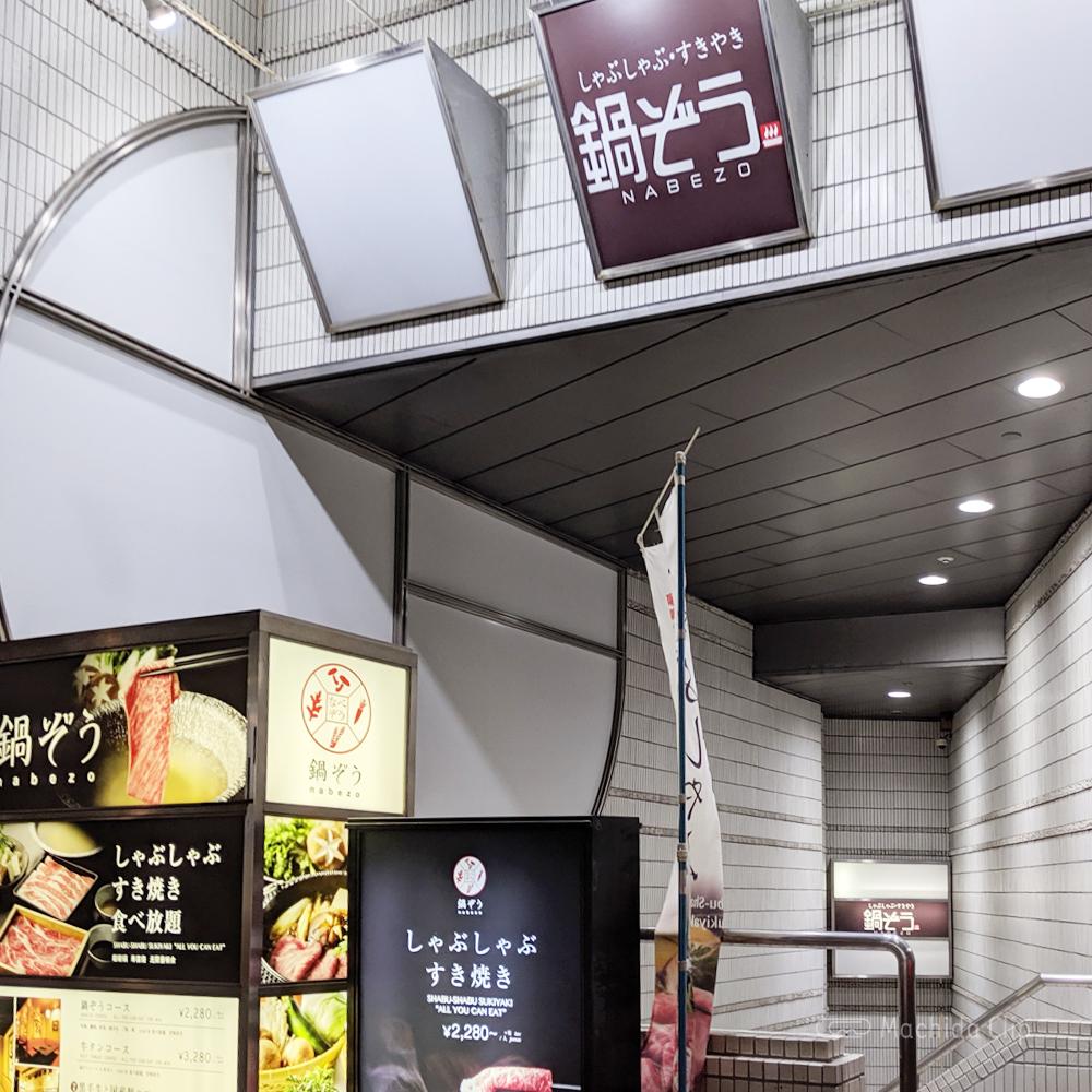 鍋ぞう 町田店の外観写真