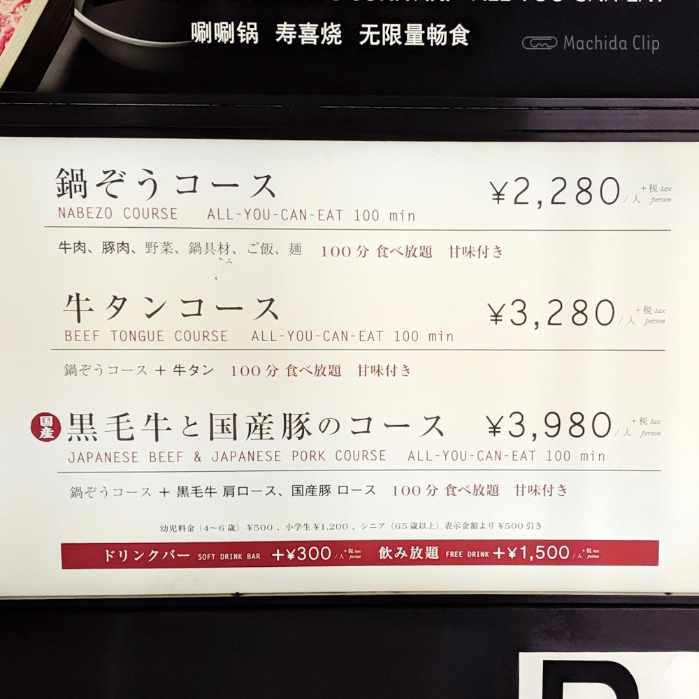 鍋ぞう 町田店のメニュー写真