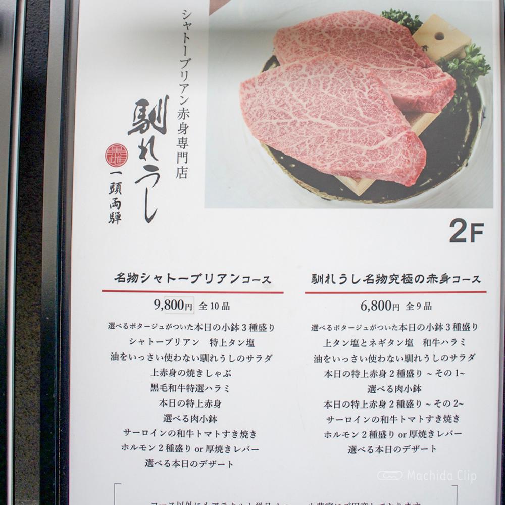 赤身焼肉専門店 馴れうしのメニューの写真