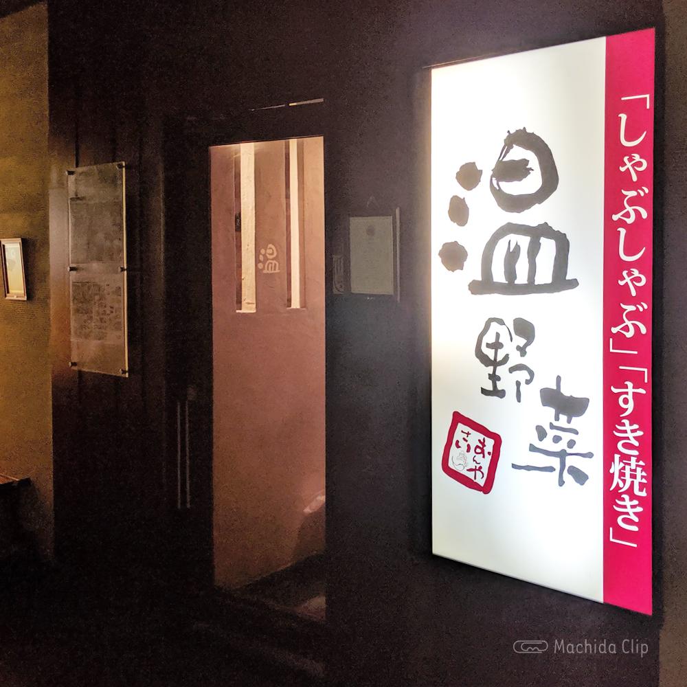 しゃぶしゃぶ温野菜 町田店の外観写真
