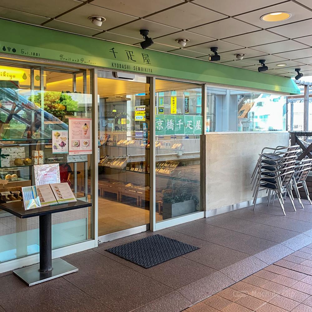 京橋千疋屋 小田急百貨店町田店の外観の写真