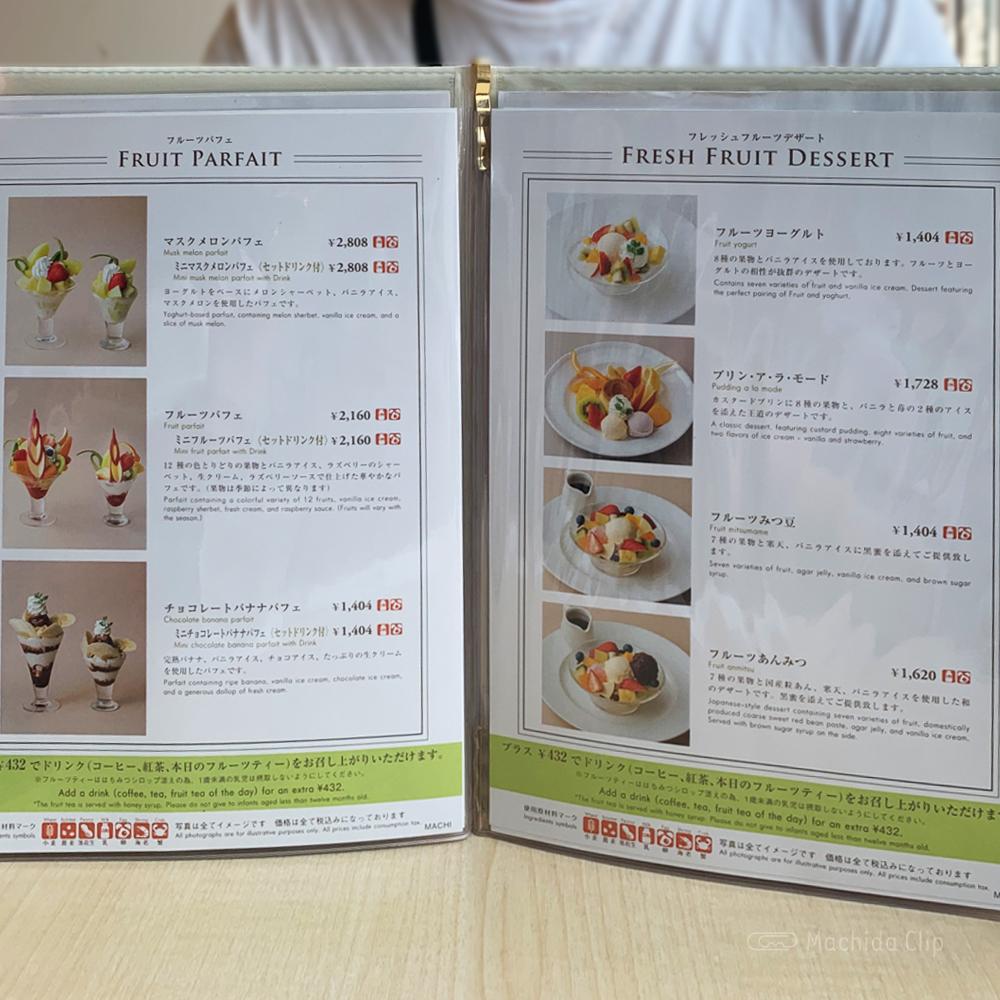京橋千疋屋 小田急百貨店町田店のメニューの写真