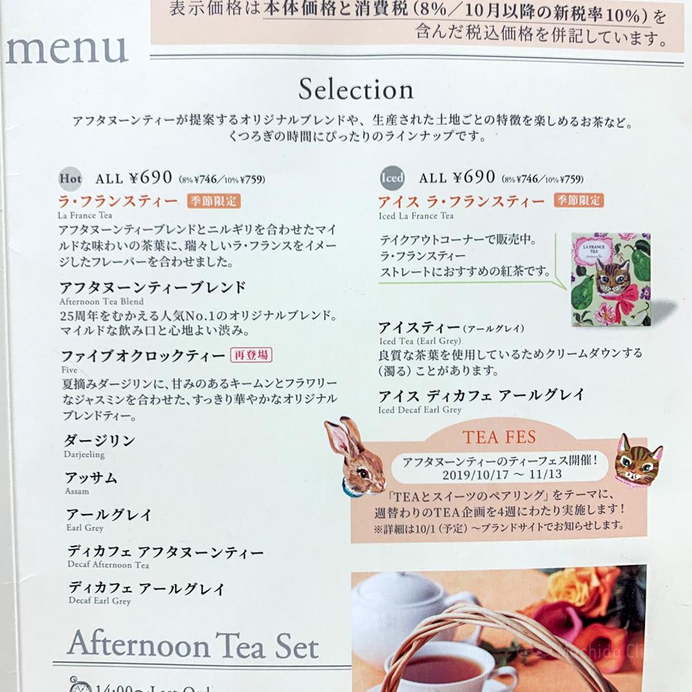 アフタヌーンティー・ティールーム 町田東急ツインズのメニューの写真