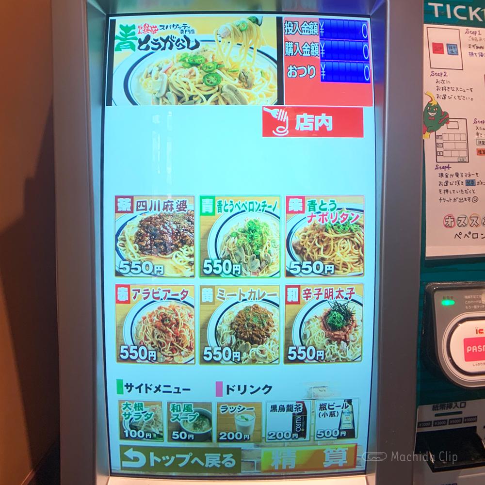 爆辛スパゲッティ専門店 青とうがらし 町田店の券売機の写真