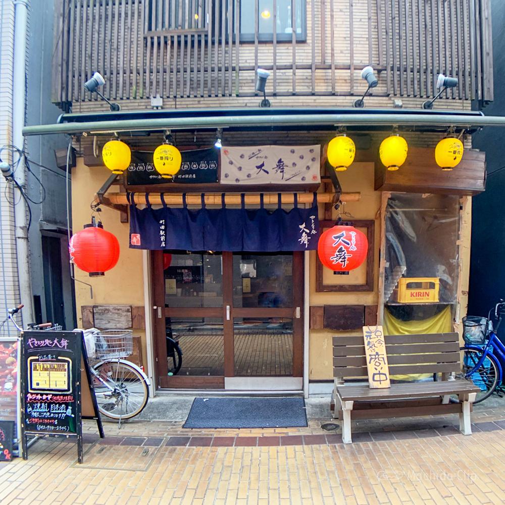 やきとり処 大舞 町田駅前店の外観の写真