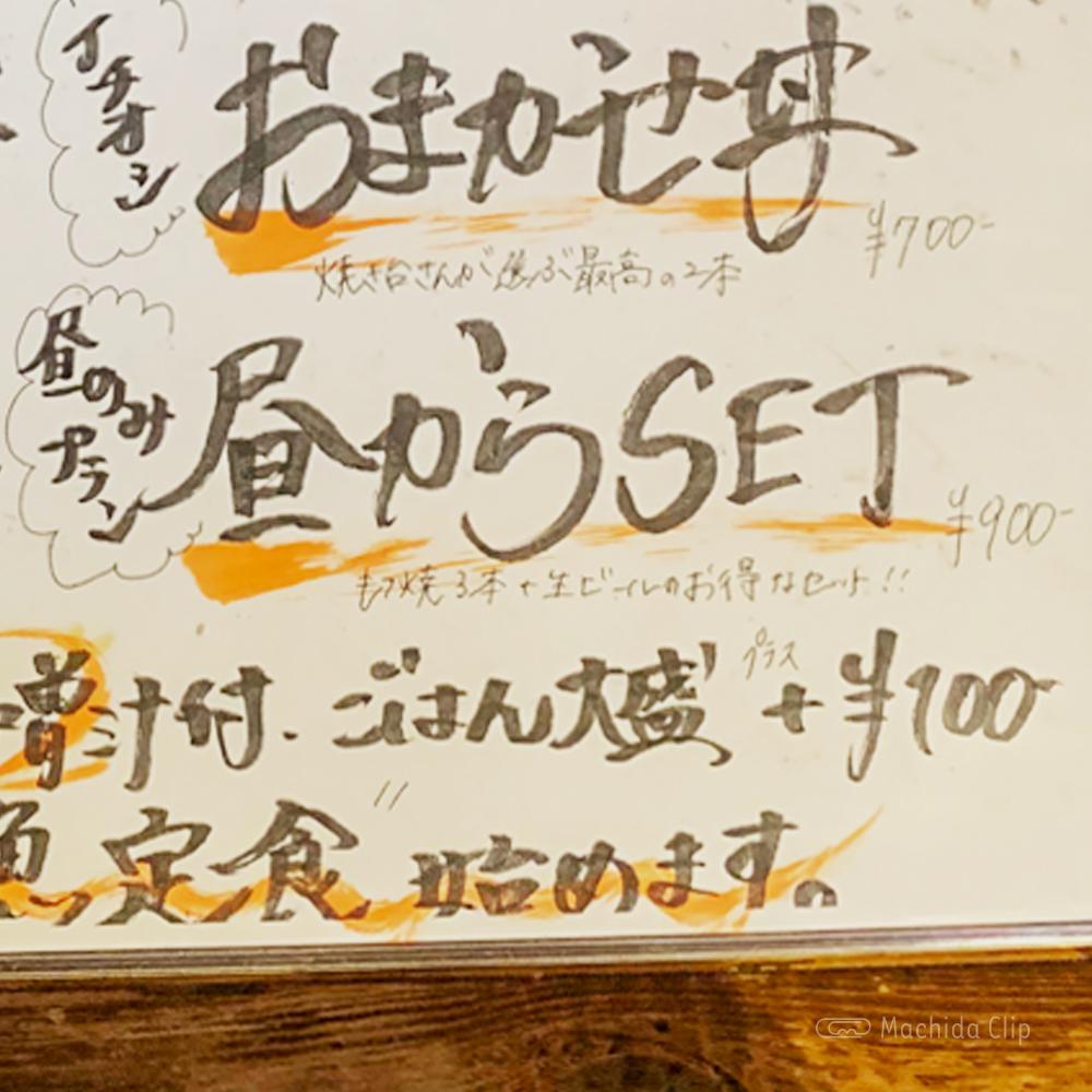 やきとり処 大舞 町田駅前店のメニューの写真