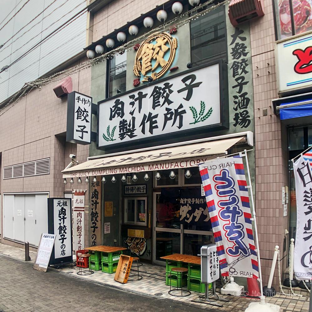 肉汁餃子製作所 ダンダダン酒場 町田店の外観の写真