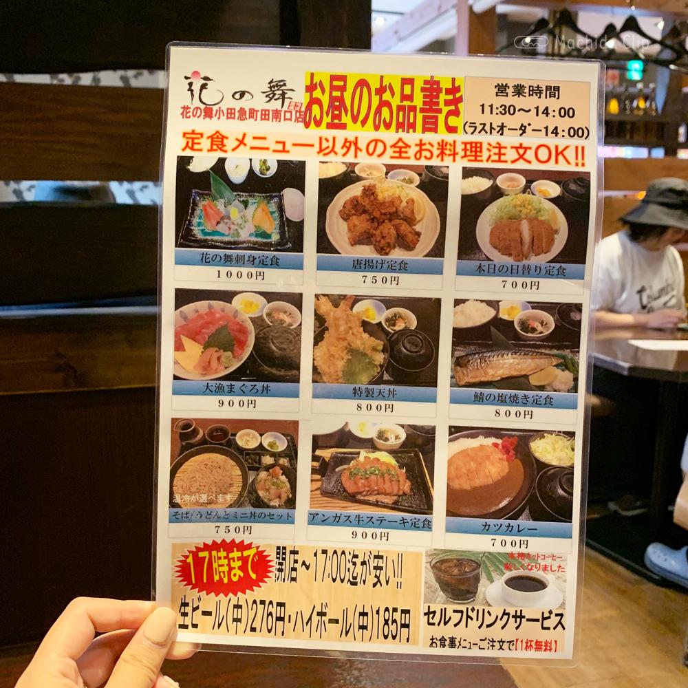 産直居酒屋 花の舞 小田急町田南口店のメニューの写真