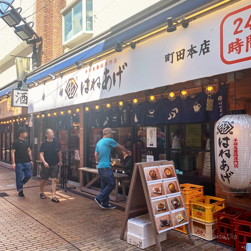 はねあげ 町田本店の外観の写真