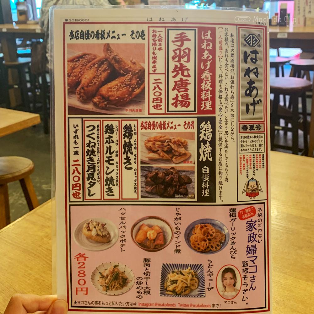 はねあげ 町田本店のメニューの写真