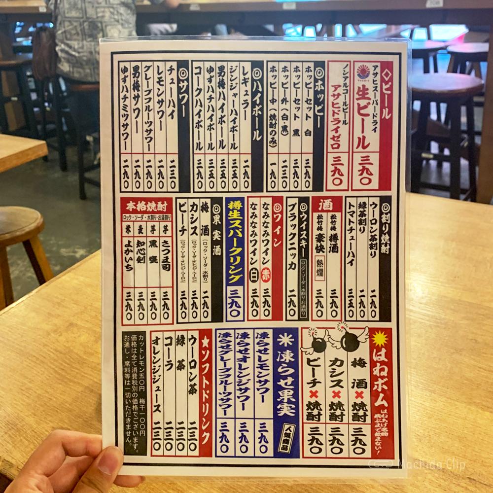 はねあげ 町田本店のドリンクメニューの写真