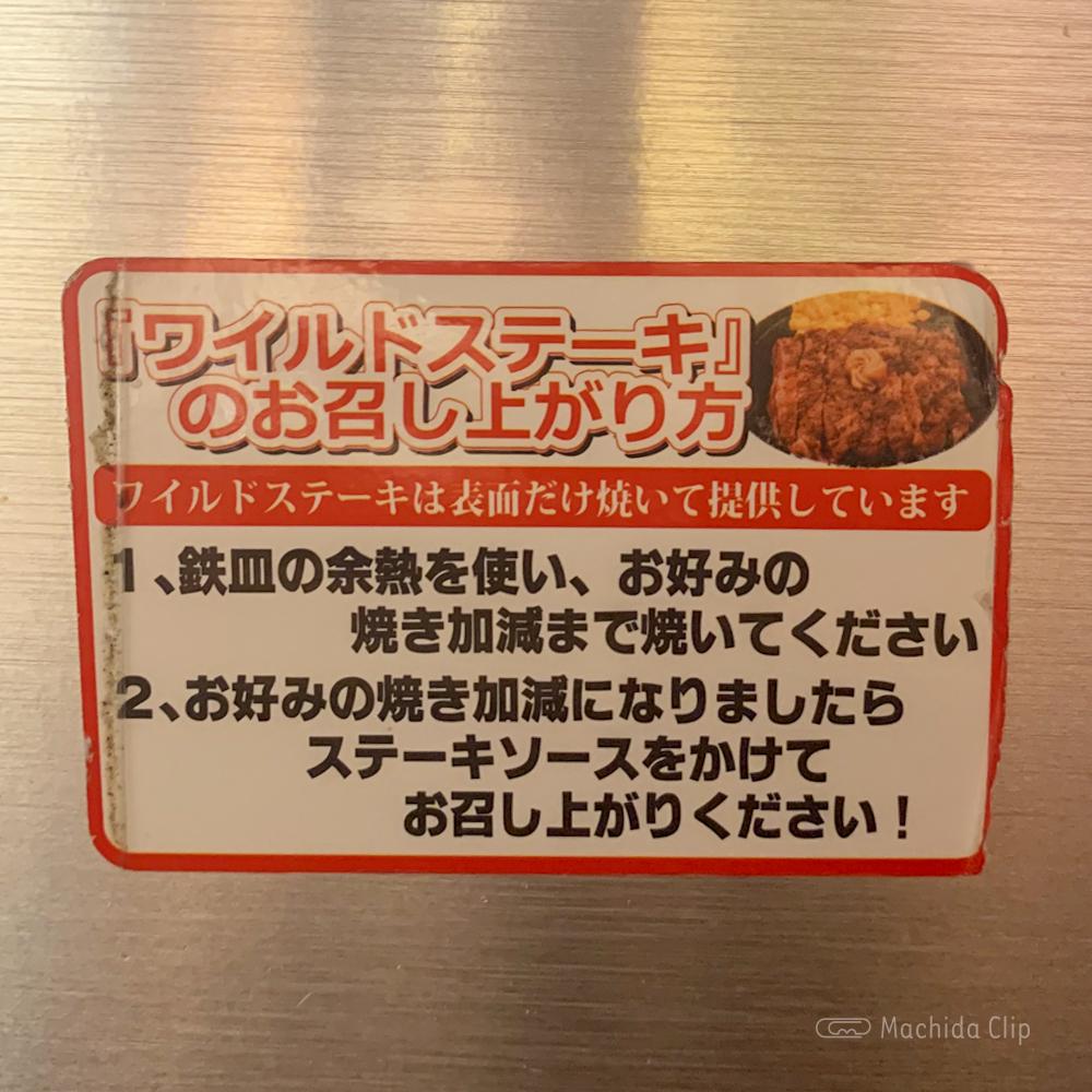 いきなりステーキ 町田店の「ワイルドステーキのお召し上がり方」の写真