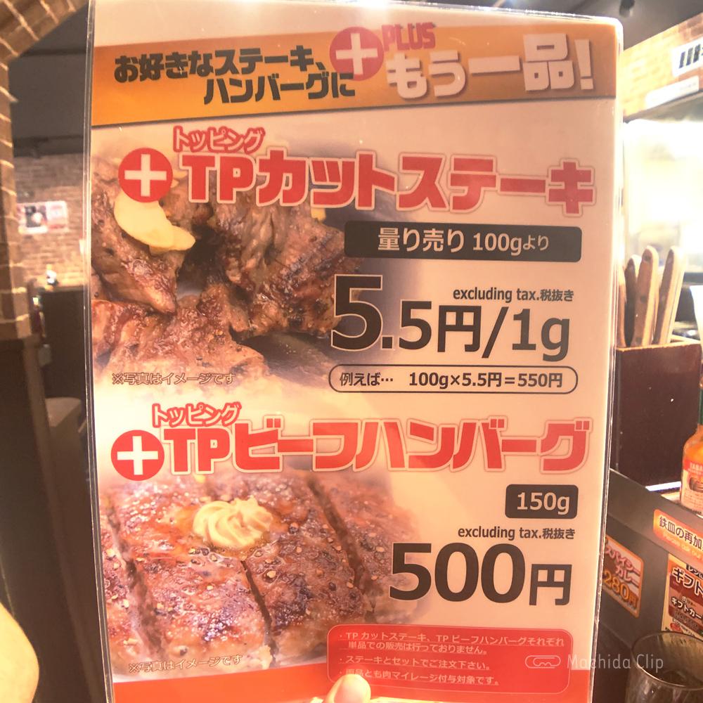 いきなりステーキ 町田店のメニューの写真