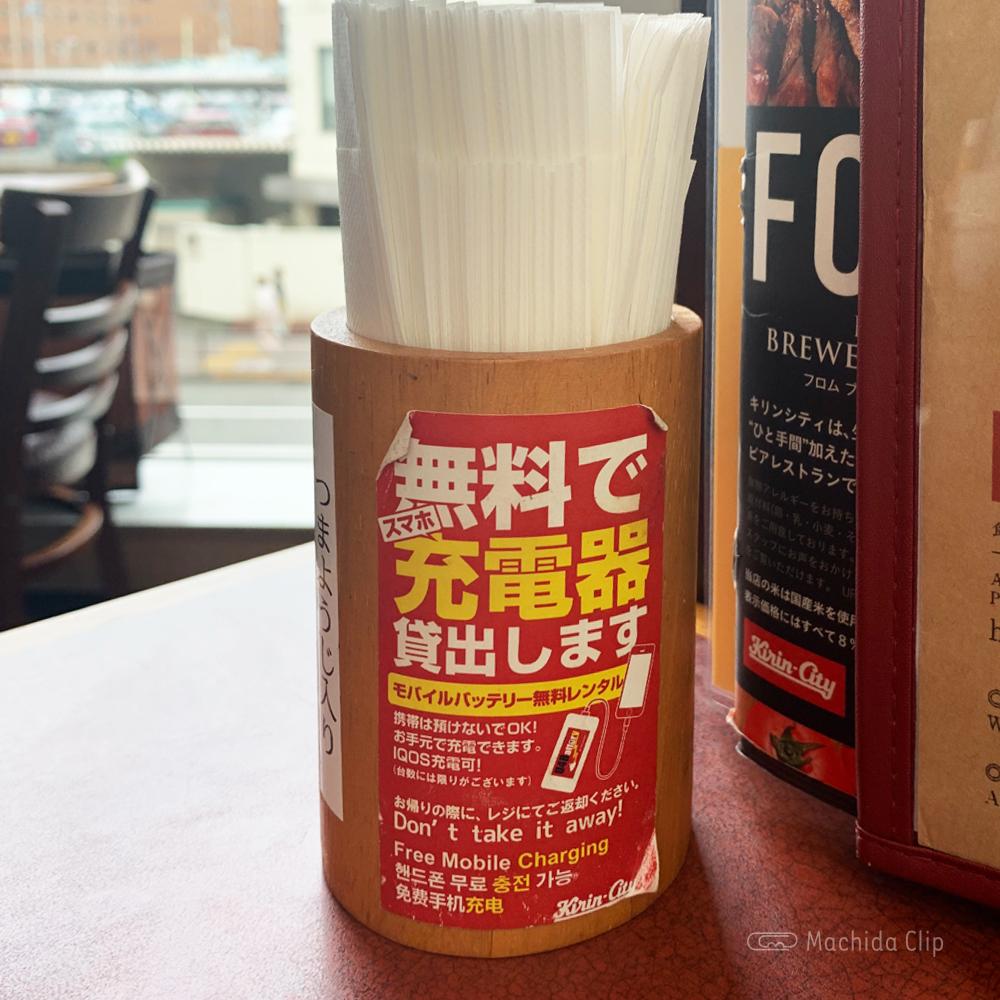 キリンシティ 町田店のモバイルバッテリー無料レンタルのお知らせの写真
